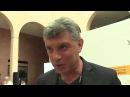 Борис Немцов: «Путин - ебнутый !» :)