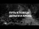 Вторая мировая Великая Отечественная Фильм второй