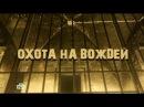 Вторая мировая Великая Отечественная Фильм первый