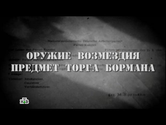 Вторая мировая. Великая Отечественная. Фильм третий
