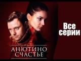 Анютино счастье - 2013, HD, сериал, мелодрама, Film Online
