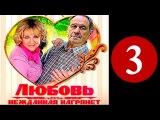 Любовь нежданная нагрянет (3 серия) сериал смотреть онлайн