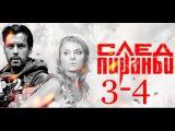 След Пираньи (3-4 серия) - 2014, HD, сериал, боевик, Film Online
