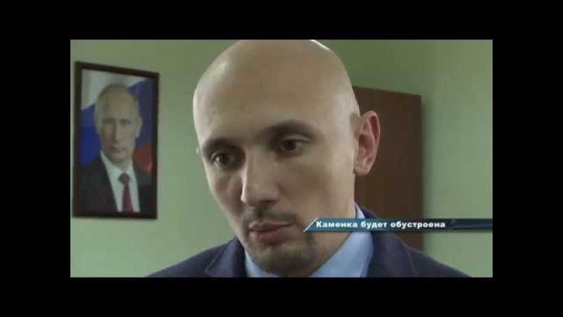 Под руководством Тейфука Гафарова создан коллегиальный орган по благоустройству Каменского массива