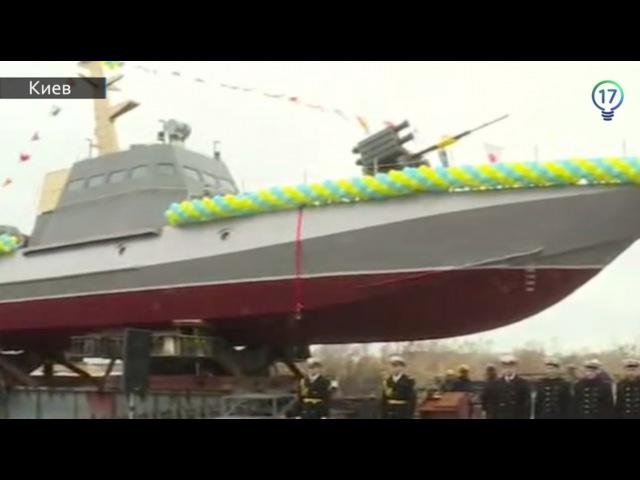 Кузня Порошенко заработала на строительстве военного корабля?