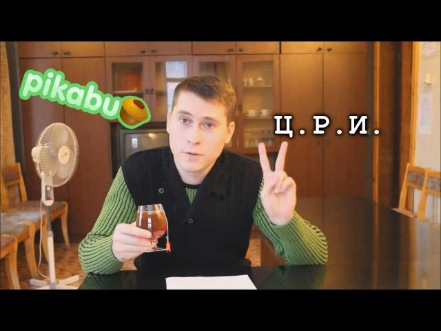 Разбор полетов Подписчики ЦРИ Школа Кино Сняли страйк Дима Козел