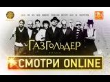 ФИЛЬМ: Газгольдер: Фильм (Россия, 2014)