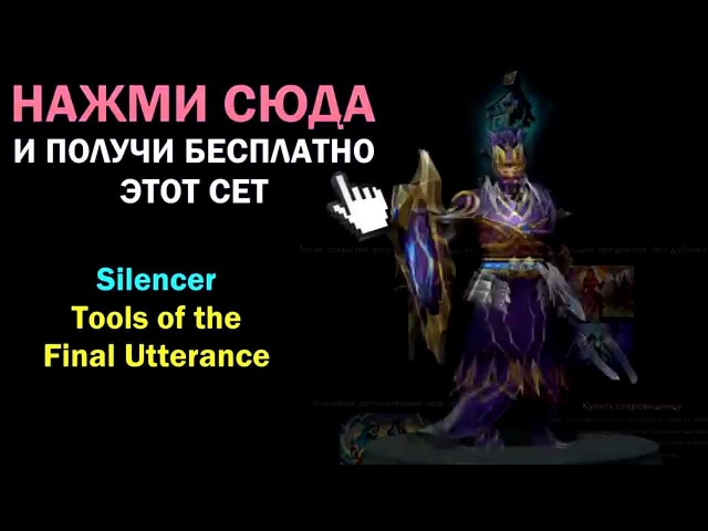 Сет на Сайленсера Tools of the Final Utterance - Получить Бесплатно