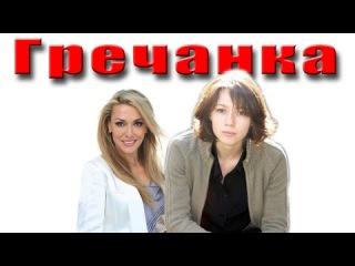 Гречанка все серии (2015) Сериал,мелодрама,романтика