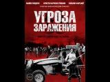 Угроза заражения  Ugroza zarageniya  Infected (2013)