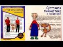 Лучшая суставная гимнастика М С Норбекова упражнения для позвоночника и суставов