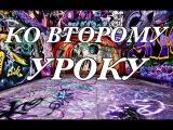 Ко второму уроку ) Vine by Vova Pimanov