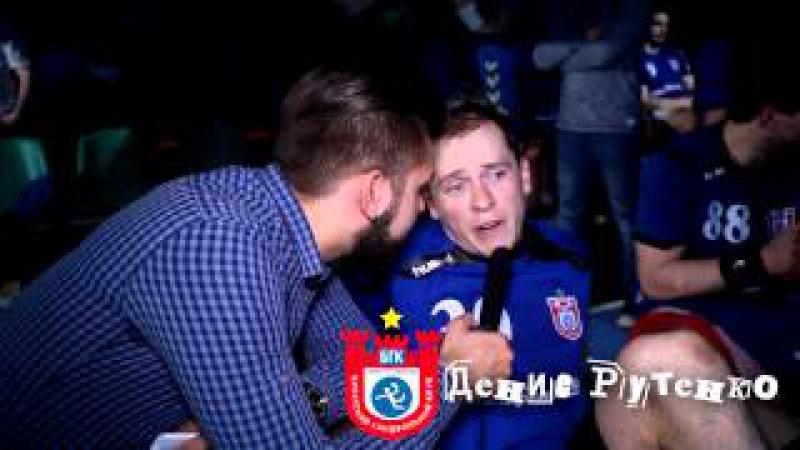 Около гандбола с БГК им. А.П.Мешкова, выпуск №5