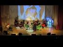 Бяки буки бременские музыканты
