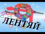 Плетение БРАСЛЕТОВ из РЕЗИНОЧЕК. Браслет ЛЕНТЯЙ. Rainbow Loom #2