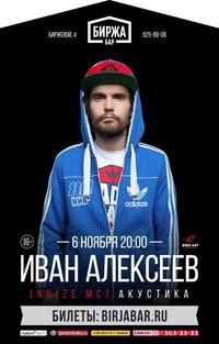 Иван Алексеев [Noize MC] - 6 ноября * Биржа бар