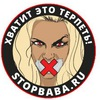 «Stop Baba» - мужской журнал