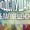 ПОДСЛУШАНО-БЛАГОВЕЩЕНСК-ГАИ
