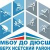 ДЮСШ Верх-Исетского района (ДЮСШ ВИР)