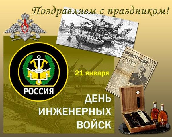 День инженерных войск прикольные поздравления 42