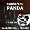 Автосервис PANDA | СТО ПАНДА Новосибирск