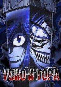 Усио и Тора / Ushio to Tora (Мультсериал 2015)