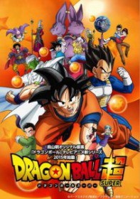 Драконий Жемчуг Супер / Dragon Ball Super (Мультсериал 2015)