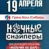 19 апреля - Ночные Снайперы @ Красноярск