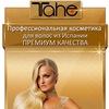 Tahe. Официальный дистрибьютор в России