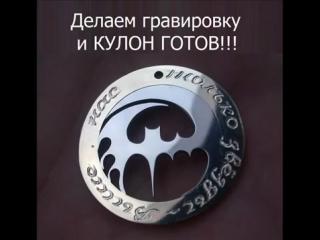 Делаем кулон летучая мышь из монеты