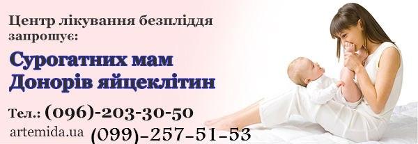 Подать объявление о суррогатном материнстве в украине сайт вакансий шумерля