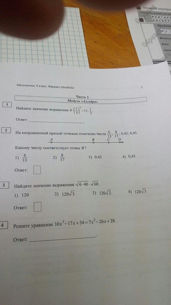 Пробный егэ за 10 класс по алгебре