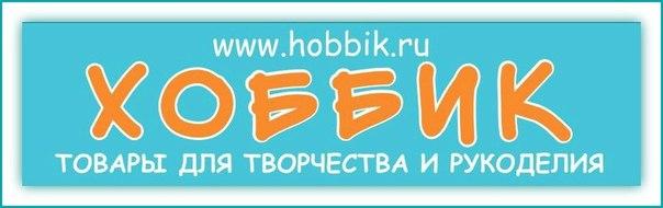 Хоббик