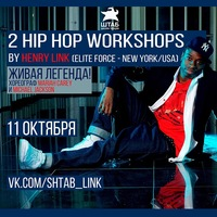 СПб*2 HIP HOP WORKSHOPS by LINK(Elitу Force-NY)