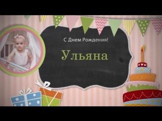 Поздравления с днем рождения для девочки ульяна