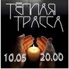 10.05 Теплая Трасса в Археологии (Москва)