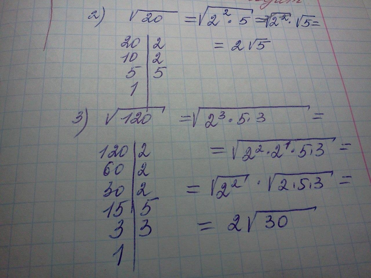 Презентация по математике квадратный корень из степени - скачать