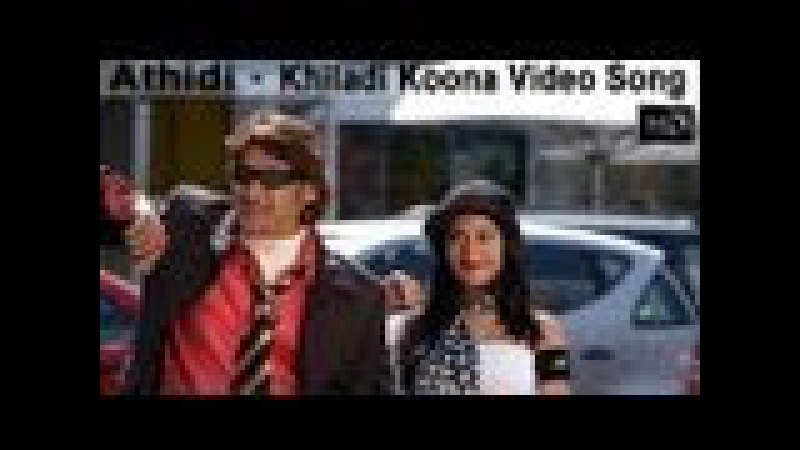 Athidi Movie Songs Khiladi Koona Video Song Mahesh Babu Amrita Rao