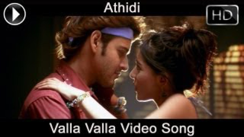 Athidi Movie Songs Valla Valla Video Song Mahesh Babu Amrita Rao