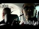 LPTV 2012 Мойдодыр Русский перевод