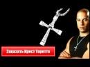 Крест Доминика Торетто! Крест Вина Дизеля Фильм форсаж 1,2,3,4,5,6,7,8 Купить крест Торето Торрето