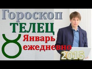 гороскоп телец январь 2015 ежедневный платный. прогноз телец на январь 2015