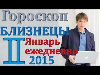 гороскоп на 2015 видео близнецы