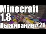 Minecraft. Выживание на версии 1.8  | 2 сезон | # 21