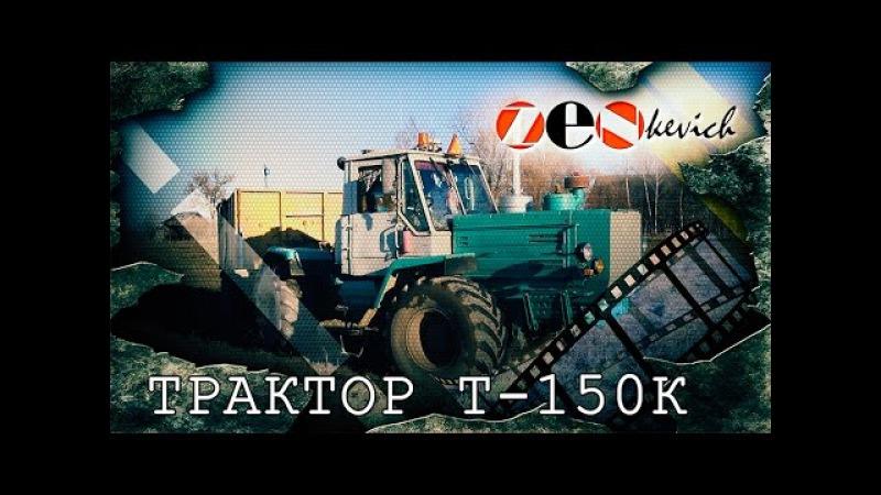 рассказ Трактор Т-150 К