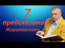 7 ПРЕДСКАЗАНИЙ Жириновского с иллюстрациями. И последнее, самое важное...