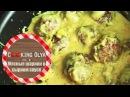 Мясные шарики в сырном соусе | Быстрый и простой рецепт от CookingOlya
