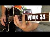 Лезгинка на гитаре. Урок (34)