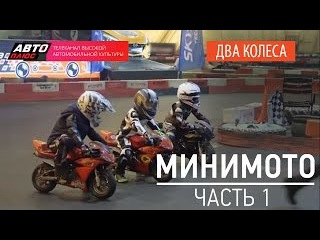 Два колеса - Минимото (Выпуск 1) - АВТО ПЛЮС