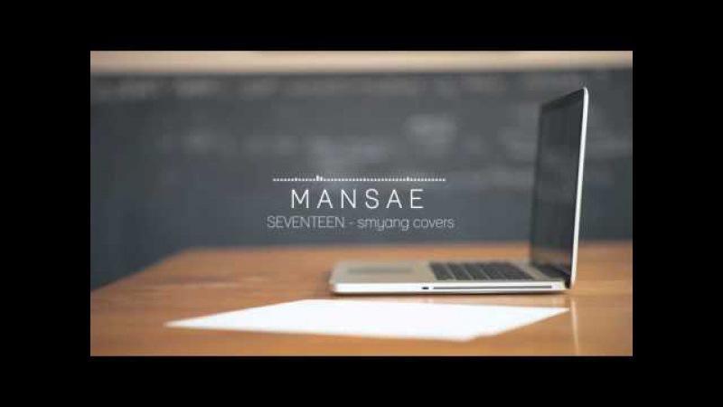 SEVENTEEN (세븐틴) - 만세(MANSAE) - Piano Cover